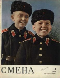 Смена 1955 №04