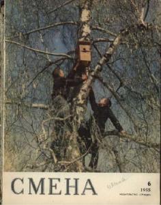 Смена 1955 №06