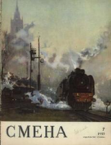 Смена 1955 №07