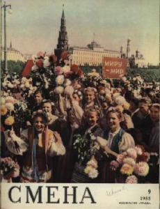 Смена 1955 №09