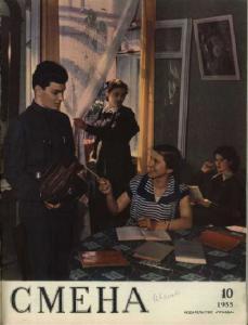 Смена 1955 №10