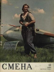 Смена 1955 №12