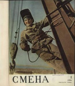 Смена 1956 №01