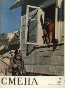 Смена 1956 №02