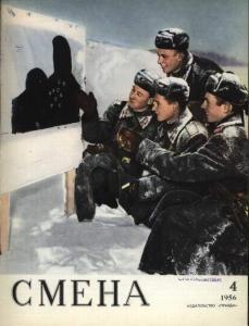 Смена 1956 №04