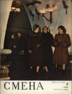 Смена 1956 №05