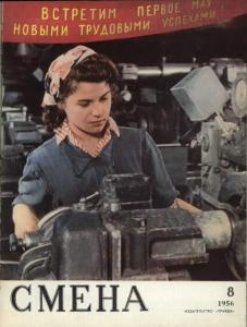 Смена 1956 №08