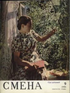 Смена 1956 №09