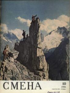 Смена 1956 №10