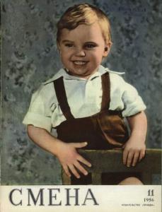 Смена 1956 №11