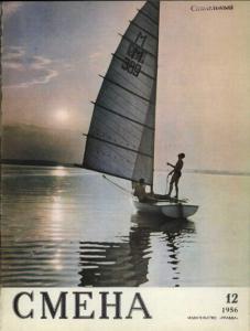 Смена 1956 №12