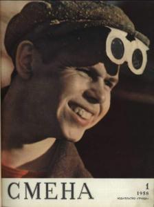 Смена 1958 №01