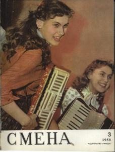 Смена 1958 №03