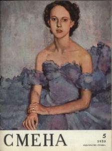 Смена 1958 №05