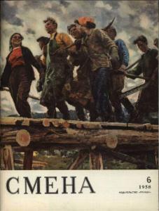 Смена 1958 №06