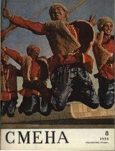 Смена 1958 №08