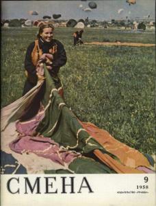 Смена 1958 №09