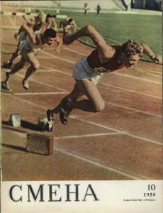 Смена 1958 №10