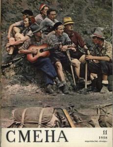 Смена 1958 №11