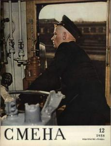 Смена 1958 №12