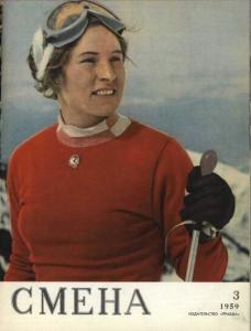 Смена 1959 №03