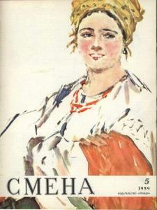 Смена 1959 №05