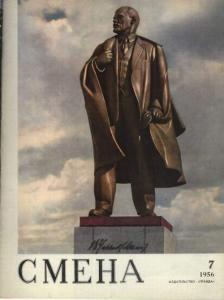 Смена 1959 №07