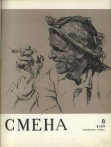 Смена 1959 №08