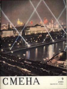 Смена 1959 №09