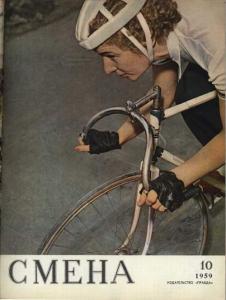 Смена 1959 №10