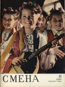 Смена 1959 №11