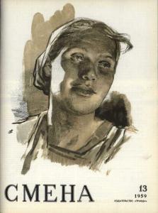Смена 1959 №13