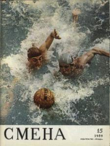 Смена 1959 №15