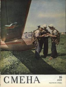 Смена 1959 №16