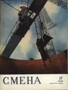 Смена 1959 №17