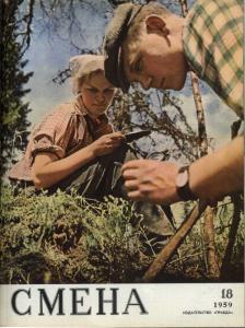 Смена 1959 №18