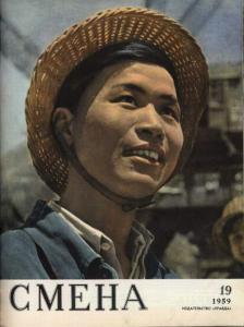 Смена 1959 №19