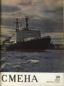 Смена 1959 №20