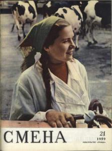 Смена 1959 №21