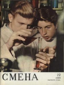 Смена 1959 №22