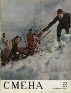 Смена 1959 №23