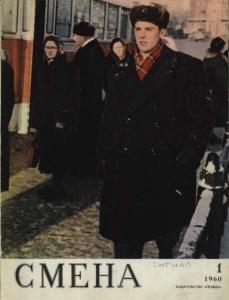 Смена 1960 №01