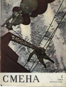Смена 1960 №02