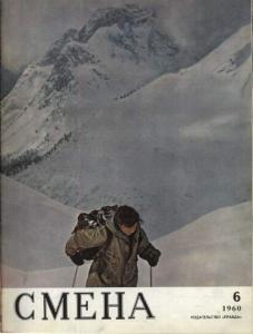 Смена 1960 №06