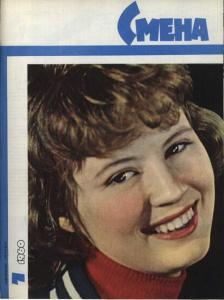 Смена 1960 №07