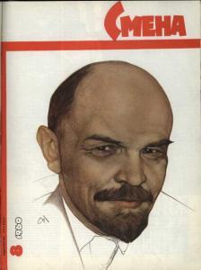 Смена 1960 №08