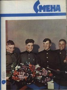 Смена 1960 №09