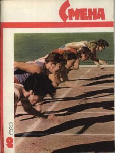 Смена 1960 №10