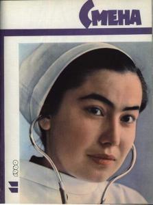 Смена 1960 №11