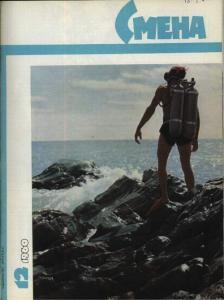 Смена 1960 №12